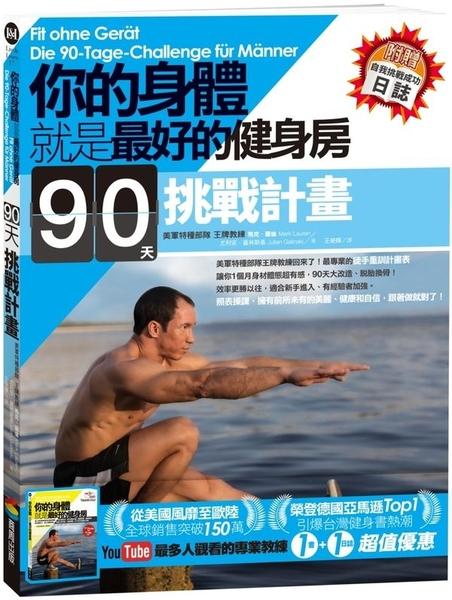 你的身體就是最好的健身房.90天挑戰計畫(附贈自我挑戰成功日誌)【城邦讀書花園】