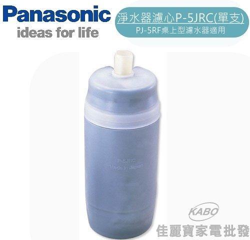 【佳麗寶】-Panasonic國際牌淨水器濾心【 P-5JRC】
