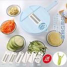 現貨供應 多功能切菜器 15件組 切菜機 磨泥器 切片器 刨絲器 擦絲器 廚房神器 家用切絲器