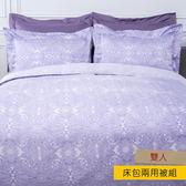 HOLA 薩亞天絲床包兩用被組 雙人