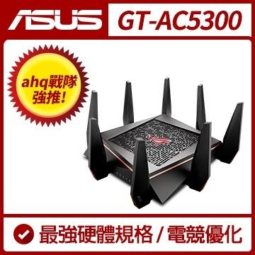 [富廉網] ASUS華碩 GT-AC5300 電競專用三頻分享器