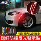 汽車門防撞條貼奔馳反光貼寶馬車門防擦防刮蹭條奧迪裝飾用品改裝