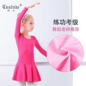 全館83折兒童舞蹈服女孩練功服粉色長袖秋季連體女童芭蕾中國舞服裝考級服