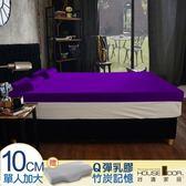 House Door抗菌防螨布10cm乳膠記憶床墊超值組-單大3.5尺(魔幻紫)