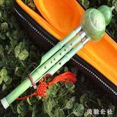 葫蘆絲 升級版綠色仿玉翡翠葫蘆絲樂器C調降B調學生初學兒童入門練習aj937『美鞋公社』