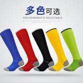 足球襪長筒襪男款過膝加厚毛巾底防滑足球襪子成人兒童比賽運動襪 『名購居家』