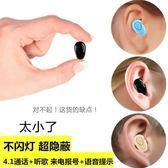 藍牙耳機 迷你藍牙耳機入耳塞掛式運動跑步無線超小隱形oppo蘋果vivo通用 米蘭街頭 igo