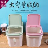 家用米桶加厚大米密封桶20 斤裝米箱子防蟲雜糧桶防潮塑料米桶小號【 出貨】