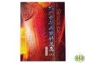 [網音樂城] 流行古箏樂譜精選集(二) 古箏 旅行箏 教材 書籍 課本(繁體)