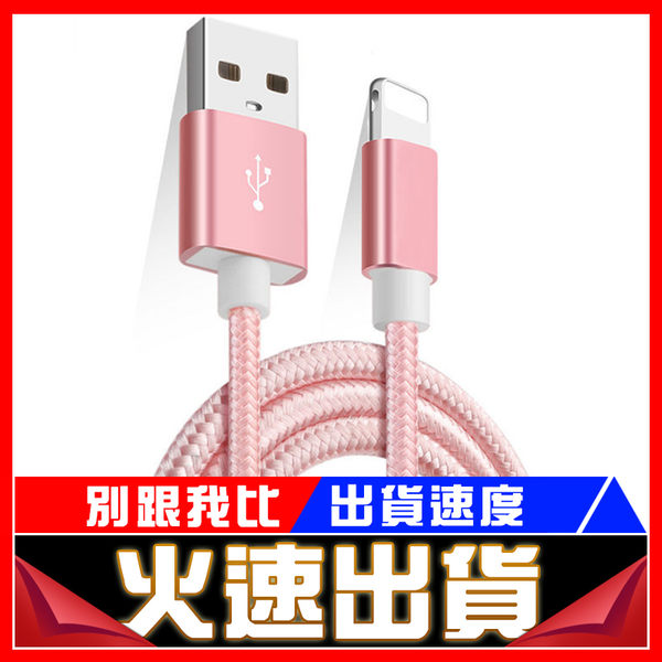[24hr-快速出貨] ios 玫瑰金【尼龍數據線】iphone7 傳輸線 蘋果 iphone 5s 6s 7 plus 數據線 充電線