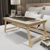 床上電腦桌 筆記本懶人用宿舍神器學習桌多功能木質可折疊小桌子WY