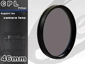 EGE 一番購】全新第二代 CPL 46mm圓形偏光鏡 『適合拍攝藍天、透過玻璃拍攝等』