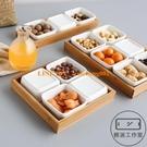 日式竹木分格干果盤客廳水果盤糖果點心堅果盤茶點零食收納盒【輕派工作室】