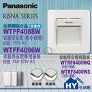 國際牌 RISNA系列 WTFF4088W + WTFF4096W +  WTRF8400WQ/ WTRF8400WS蓋板二擇一)三合一保安燈組