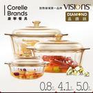【美國康寧 VISIONS】稜紋鑽石系列。晶鑽鍋3件組(0.8L+4.1L+5L)_煮婦大好康組