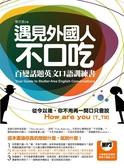(二手書)遇見外國人不口吃—百變話題英文口語訓練書