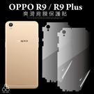 包邊 背膜 OPPO R9 / R9+ 似包膜 爽滑 Plus 背貼 保護貼 手機 膜 背面 保護膜 防刮 貼
