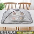 北歐風大號方形菜罩可折疊防蒼蠅蓋菜罩食物飯菜罩剩家用保溫菜罩 【優樂美】