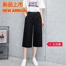 【4774-7】韓版休閒高腰顯瘦七分雪紡寬褲(S/M/L/XL)