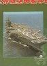 二手書R2YB74年12月《世界航空母艦專輯》防衞科技雜誌社