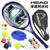 網球 海德全碳素專業一體網球拍男女大學生初學通用單人練習套裝 igo 阿薩布魯