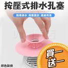 按壓式水槽塞 排水孔蓋 止水塞 過濾塞 地漏 過濾網 二合一 硅膠 矽膠 阻水 防臭 防蟲