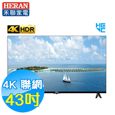 HERAN禾聯 43吋 低藍光 4K聯網液晶電視 HD-434KH1 (含視訊盒) 全機3年保固