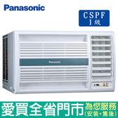 Panasonic國際3-4坪CW-P22CA2變頻右吹窗型冷氣_含配送到府+標準安裝【愛買】
