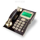 中諾C127電話機歐式仿古復古家用家居座機來電顯示來電報號 晴川生活館NMS