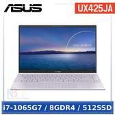 【送5豪禮】 ASUS UX425JA-0242P1065G7 14吋 【0利率】 筆電 (i7-1065G7/8GDR4/512SSD/W10)