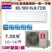 CSPF【禾聯空調】7.2KW 10-14坪 一對一 R32變頻冷暖空調《HI/HO-GA72H》主機板7年壓縮機10年保固
