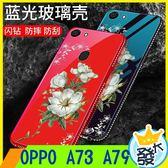 OPPO A73 A79 手機殼 花卉玻璃 軟邊閃鑽 玻璃手機硬殼 全包軟邊硬殼 玻璃背蓋殼 藍光手機殼