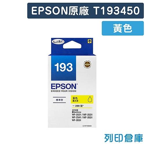 EPSON 黃色 T193450 / 193 原廠標準型墨水匣 /適用 EPSON WF2521/WF2531/WF2541/WF2631
