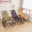 老爺單人椅陽台躺椅曬太陽喝茶搖搖椅午休椅搖揺搖擺大人納涼新款HM 3C優購