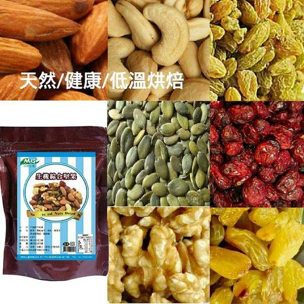 綜合堅果仁/生機綜合堅果仁-低溫烘焙/150g……5折優惠中