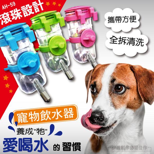 【不傷脊椎】寵物飲水器掛式 自動飲水器 自動餵食器 自動餵食機 狗飼料 貓飼料  狗碗【AH-59】