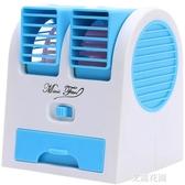 迷你電風扇空調制冷器小型usb學生宿舍床上可充電池無葉電扇新款『艾麗花園』