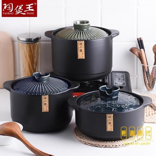 砂鍋煲湯家用燃氣燉鍋日式陶瓷鍋燉湯煤氣灶【輕奢時代】