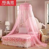 舒逸思兒童粉色吊頂蚊帳圓頂吸頂圓形公主風甜美少女1.5m1.8米   全館免運