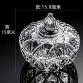 水晶玻璃糖果罐歐式帶蓋透明創意婚慶裝飾儲物零食罐糖果盒干果盒
