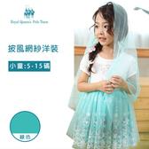 冰雪公主披風網紗洋裝 *2色 [95142] RQ POLO 小童 5-15碼 春夏 童裝 現貨