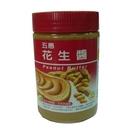 五惠花生醬(400g/罐)*2罐【合迷雅好物超級商城】