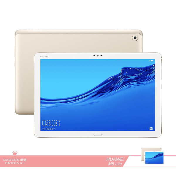 【贈鋼化保貼+平板立架】HUAWEI MediaPad M5 Lite 10.1吋 (3GB/32GB) 平板電腦