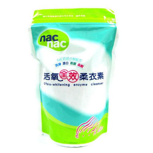 【奇買親子購物網】Nac Nac 活氧全效柔衣素(450g)/補充包