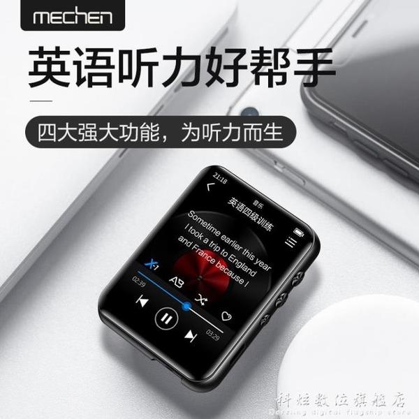 全面屏mp3mp4小型隨身聽外放學生版迷你款音樂播放器小巧超薄觸屏英語看