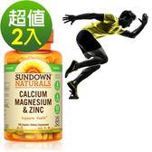《Sundown日落恩賜》勇健鈣鎂鋅綜合錠(100錠/瓶)2入組