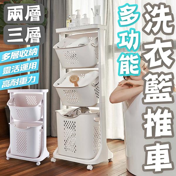 北歐風頂部可置物三層洗衣籃推車【HU015】髒衣籃 收納推車 收納筐 置物籃 置物架 洗衣籃
