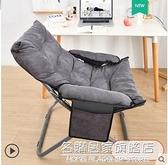 耐樸懶人椅單人小沙發學生宿舍寢室電腦椅子家用陽台休閒摺疊躺椅 NMS名購居家