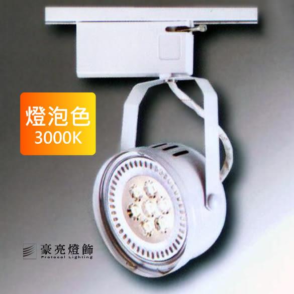 【豪亮燈飾】AR111 7珠 9W LED軌道燈 黃光(白)~美術燈、水晶燈、吸頂燈、壁燈、客廳燈、房間燈