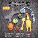 寵物玩具 玩具用品耐咬磨牙解悶發聲毛絨幼犬尖叫雞小狗泰迪玩具球【快速出貨八折下殺】
